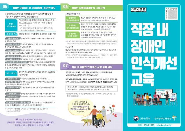 직장 내 장애인 인식개선 교육 리플릿(국문).pdf_page_1.jpg