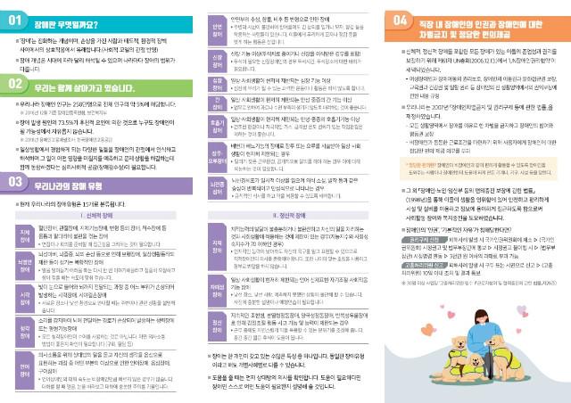 직장 내 장애인 인식개선 교육 리플릿(국문).pdf_page_2.jpg