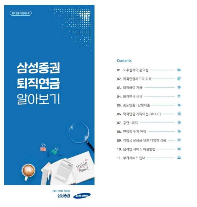 2020 하반기 퇴직연금 가입자교육 제도일반.pdf_page_01.jpg